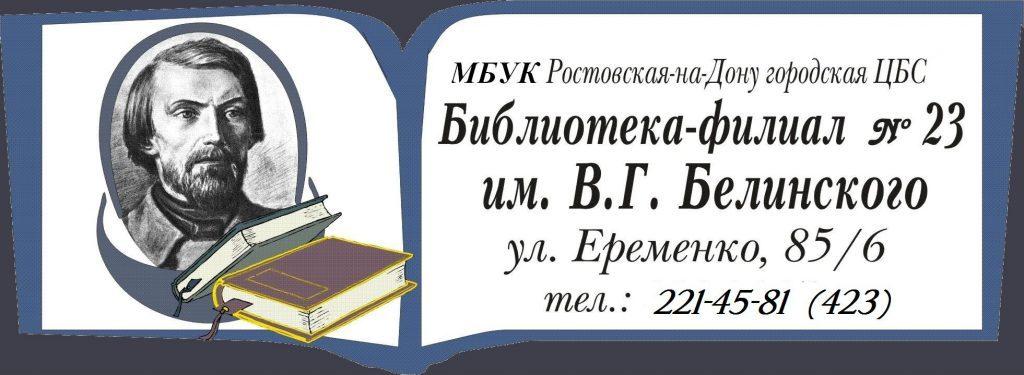 Блог  библиотеки  имени В.Г. Белинского